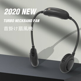 15%OFF!! 2020年最新モデル 首掛け扇風機 ハンズフリー ネックファン 首かけ 扇風機 ネッククーラー 携帯扇風機 小型扇風機 ハンディファン ハンディ扇風機 コードレス USB充電 3段階調節風力 WAYONE ネックバンドファン