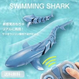 サメ おもちゃ プール キッズラジコン サメのおもちゃ 遠隔操作 夏 海 川 湖 子供のおもちゃ ロボット 子供贈り物 潜水艦のラジコン 誕生日プレゼント WAYONE