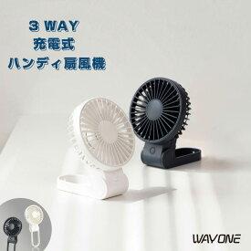 【通常価格 1899円】3WAY ハンディファン 首かけ 手持ち扇風機 WAYONE ハンディ扇風機 USB扇風機 充電式 首掛け 携帯扇風機 卓上扇風機 風量3段階調節 ミニファン 5枚羽根 熱中症対策