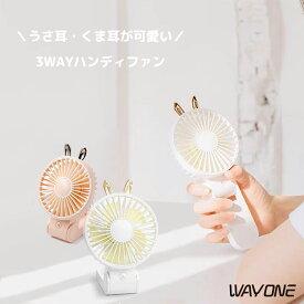 3WAY ハンディファン 首かけ 手持ち扇風機 WAYONE ハンディ扇風機 USB扇風機 充電式 携帯扇風機 卓上扇風機 風量3段階調節 ミニファン 5枚羽根 熱中症対策