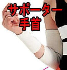 メディカルサポーター 手首用 シルキーな肌ざわりのソフトサポーター アシスト ASSIST 日本製 国産 サポーター ベルト