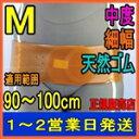 腰痛ベルト 骨盤ベルト 生ゴム(天然ゴム) 小さいサイズ ぎっくり腰 ギックリ腰 日本製 国産 腰サポーター