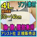 骨盤ベルト 腰痛ベルト 大きいサイズ ぎっくり腰 ギックリ腰 日本製 国産 腰サポーター