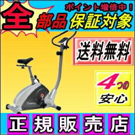 【全部品対象保証】アップライトバイク エアロバイク マグネットバイク DK-8606 ダイコウ DAIKOU 大広 フィットネスバイク ポイント2倍 リハビリ コンパクト ダイエット 静音 家庭用 格安 静か 防音 激安 02P03Dec16