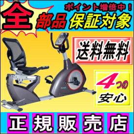 【全部品対象保証】リカンベントバイク エアロバイク マグネットバイク DK-8718RP ダイコウ DAIKOU 大広 フィットネスバイク ポイント2倍 リハビリ コンパクト ダイエット 静音 家庭用 格安 静か 防音 背もたれ 激安 02P03Dec16