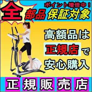 【全部品対象保証】エリプティカルバイク エアロバイク マグネットバイク DK-8900 ダイコウ DAIKOU 大広 フィットネスバイク ポイント2倍 リハビリ コンパクト ダイエット 静音 家庭用 格安 静か 防音 激安 02P03Dec16