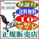 【ポイント10倍】DK-8604R【純正マット付】【送料込】【保証付】【大広】【ダイコウ】【DAIKOU】マグネットバイク リカンベントバイク エアロバイク