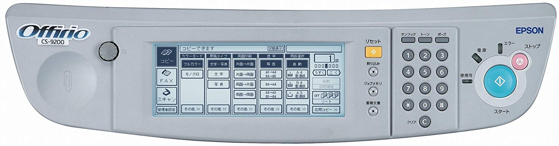 CS-9200 EPSON LP-S7500(ES-H7200/9000H)用 コピーユニット【新品】【送料無料セール中! (大型商品は対象外)】