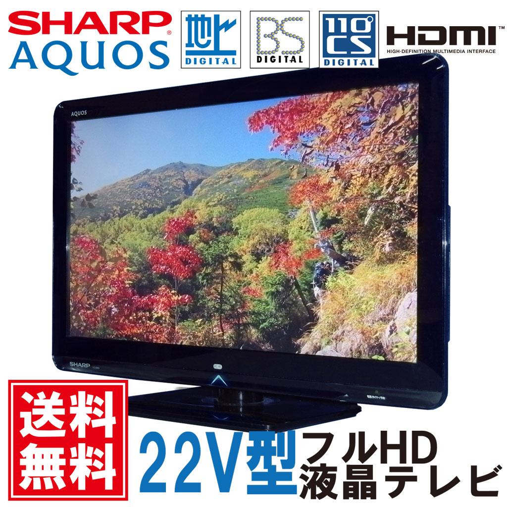 【全国送料無料!】シャープ(SHARP) 22V型 液晶 テレビ AQUOS LC-22K3 フルハイビジョン LEDバックライト 地上/BS/110度デジタル HDMI 汎用リモコン・B-CASカード付属 【中古】【全品送料無料セール中!】