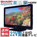 【全国送料無料!】シャープ(SHARP) 22V型 液晶 テレビ AQUOS LC-22K3 フルハイビジョン LEDバックライト 地上/BS/110…