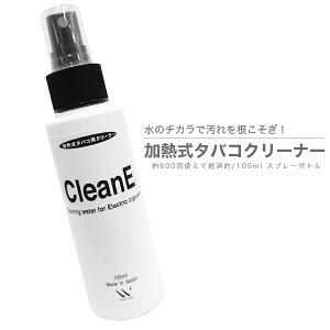 【105ml CleanE(クリーネ)】加熱式タバコクリーナー アイコスクリーナー IQOS アイコス3 グロー glo 互換機 電子タバコ ケース 消臭 アルカリ水
