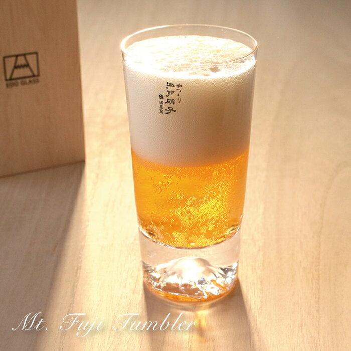 【あす楽対応】富士山グラス 田島硝子 タンブラー ビールグラス 誕生日プレゼント 内祝