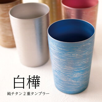 A feeling of double tumbler premium light swallow Horie Tsubamesanjo HORIE (birthday present farewell gift resignation celebration Father's Day gift Respect for the Aged Day titanium) folkcraft, sum play of the earthenware made of white birch pure titani