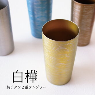 It is a feeling of sum of titanium folkcraft, earthenware play on gift Respect for the Aged Day in double tumbler beer glass color variations-rich Horie Tsubamesanjo HORIE birthday present farewell gift resignation celebration Father's Day made of white
