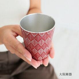 大阪錫器 はっぱタンブラー (誕生日プレゼント お餞別 退職祝 父の日 敬老の日 錫 送料無料)伝統工芸・ 陶器の和遊感