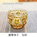 薩摩切子 伝匠 猪口 黄 送料無料 還暦祝 結婚祝 退職祝 記念品 日本酒