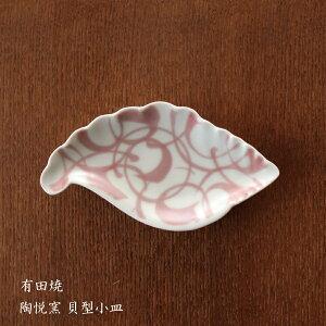 有田焼 陶悦窯 釉裏紅巻文 貝型小皿 かわいい 正月 迎春 おもてなし 来客 おしゃれ 【伝統工芸・陶器の和遊感】