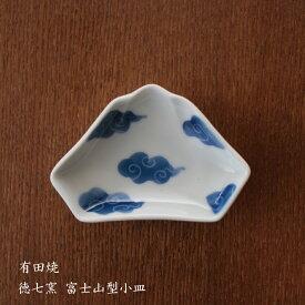 有田焼 徳七窯 青雲 富士山型手塩皿 かわいい 正月 迎春 おもてなし 来客 おしゃれ 【伝統工芸・陶器の和遊感】