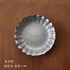 有田焼 陶悦窯 黒柚子銀塗り 菊型小皿 かわいい 正月 迎春 おもてなし 来客 おしゃれ 【伝統工芸・陶器の和遊感】