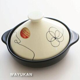 IH 対応 ゆとりタジン鍋M(花)【伝統工芸・ 陶器の和遊感】