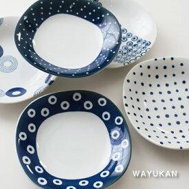 藍丸紋 パスタ皿&カレー皿5枚セット おしゃれ かわいい 北欧風 プレゼント 記念品 内祝 【伝統工芸・ 陶器の和遊感】