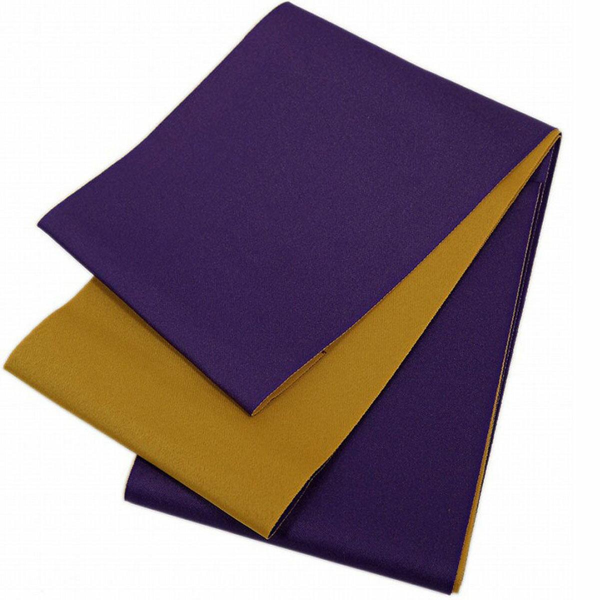 日本製 シンプル リバーシブル 浴衣帯 無地 紫×黄色 長尺 超長尺