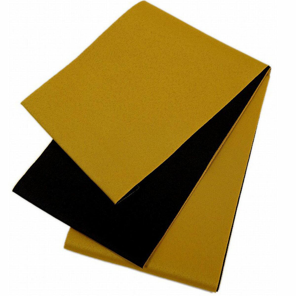 日本製 シンプル リバーシブル 浴衣帯 無地 黄×黒 長尺 超長尺