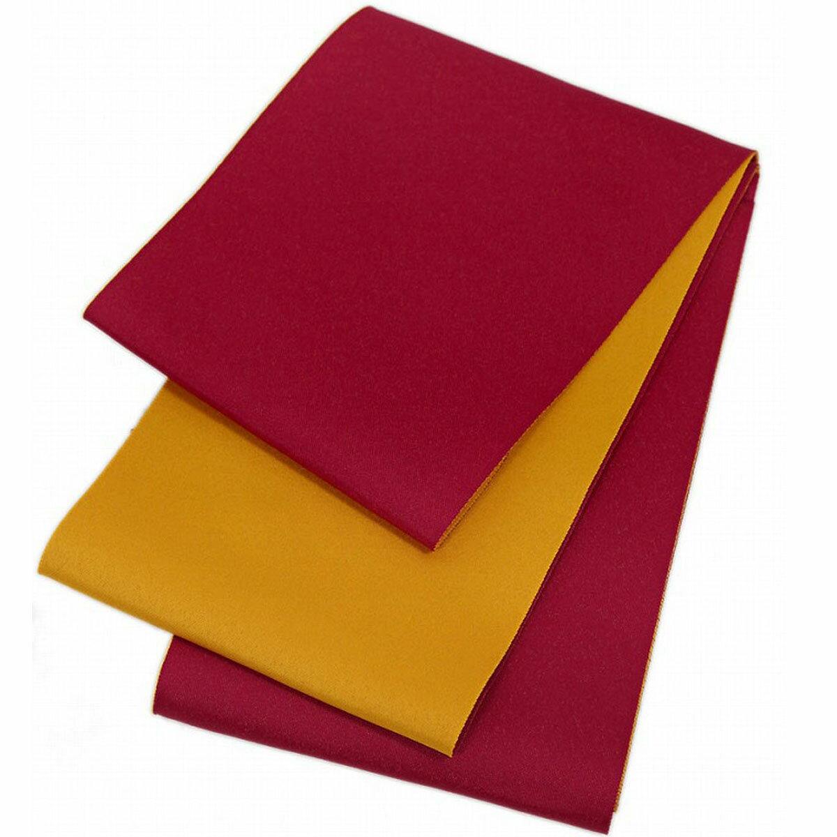 日本製 シンプル リバーシブル 浴衣帯 無地 エンジ×黄色 長尺 超長尺