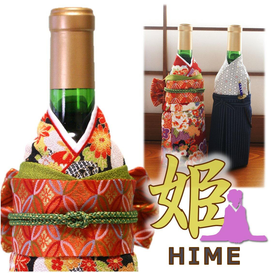 【 日本土産 ワイン ギフト 】 外国人に人気 ★ 着物ボトルウェア 姫 [ 日本 おみやげ ボトルホルダー ボトルカバー ワインボトル 土産 海外 土産 着物 和風 和 インテリア 飾り プレゼント ディスプレイ ディスプレー ]【楽ギフ_包装】