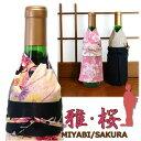 I bottle miyabi01
