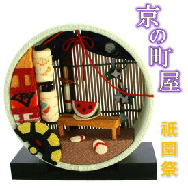 【 夏 飾り 置物 】 京の町屋 祇園祭 [ 京都 お祭り 提灯 すいか 朝顔 小物 7月 季節 四季 インテリア ちりめん 縮緬 木 かわいい ]