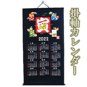 【 掛軸 カレンダー 】2022年 掛け軸 寅 とら トラ 濃紺 正月 タペストリー 日本製