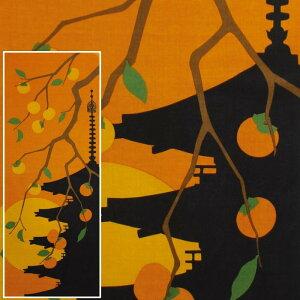 【 捺染 手ぬぐい 】柿 [ 秋 五重塔 五重の塔 夕焼け 夕暮れ タペストリー 和風 四季彩布 インテリア 飾り ディスプレイ ディスプレー 四季 季節 9月 10月 11月 日本土産 日本 みやげ]