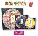 P origami chiyo 802