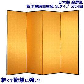 国産 日本製 送料無料 金屏風 新洋金絹目金紙 SLタイプ 6尺4曲 強くて丈夫 きんびょうぶ 送料無料 代引き手数料無料