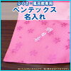 """Put the fukusa wrapping cloth (fukusa) name ( ペンテックス ) opportunities free name put the proceeds in the review plan is! ◆ comfortably wide furoshiki, fukusa, hand towel and folding fan Japanese gadgets online shopping site """"works! or honpo '!"""