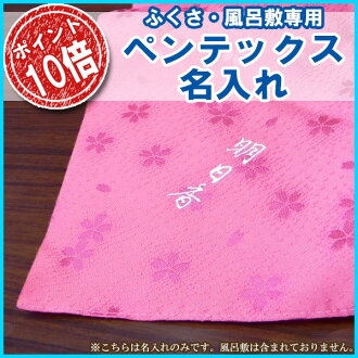 "Put the fukusa wrapping cloth (fukusa) name ( ペンテックス ) opportunities free name put the proceeds in the review plan is! ◆ comfortably wide furoshiki, fukusa, hand towel and folding fan Japanese gadgets online shopping site ""works! or honpo '!"