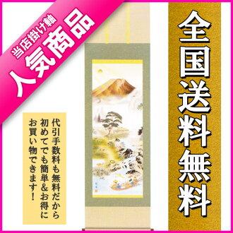 족 자도 코노 마 [자 삼] 개운 만전 그림 (야마모토 祥 숲) 掛軸 판매