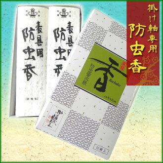 表具 용 고급 향 (천연 나무) 교토 동등 물 당 掛軸 구 각 종류로 용지 1 박스 10 봉지