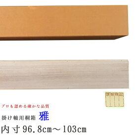 掛け軸 掛軸(かけじく) 掛け軸収納用桐箱 雅(みやび)内寸96.8cm〜103cm たとう箱付き木箱 掛け軸入れ 掛け軸(かけじく)販売専門店