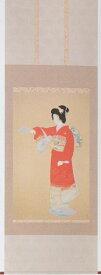 日本の名画を掛け軸に序の舞(じょのまい) 上村松園 複製画掛軸