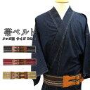 帯 帯ベルト メンズ 角帯ベルト綿献上 3色 茶 赤 からし 着物ベルト カジュアル 男性 紳士 着物用帯