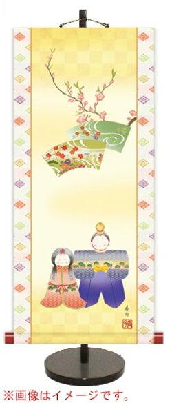 掛け軸/かけじく桃の節句ミニ掛軸[スタンド付]人形雛(伊藤香旬)【ミニサイズなので玄関などにも飾れます。お雛様・ひな人形・ひなまつり・桃の節句・初節句お祝い・タペストリー】【受注後生産商品!】