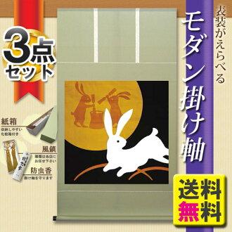 挂軸挂軸摩登挂軸賞月兔子