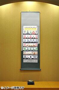 化粧箱タイプ 掛け軸 掛軸モダン掛け軸 ひな壇飾り デザイン表装タイプ タペストリー感覚で飾れるモダンな掛け軸表装裂は24種類からお好みで選べます 受注後生産商品