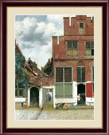 絵画 ヨハネス・フェルメール フェルメール 額飾り F6サイズ デルフトの小径 受注生産品 全国送料無料 代引き手数料無料