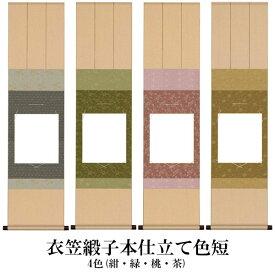 掛け軸 掛軸 掛け軸販売 色紙掛け衣笠緞子本仕立て色短掛 4色(紺 緑 桃 茶)