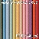 風呂敷 ふろしき色がきれいなちりめんふろしき 中巾 約45cm全12色 赤 セイジ 緑 紫 ピンク 水色 若草色 ベージュ 黄色…