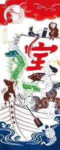 [気音間]手ぬぐい 十二支宝船日本手拭い(てぬぐい)冬 申(さる) 動物 干支