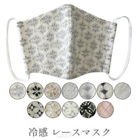 【メール便対応】レースマスク 13種類 花柄 ダイヤ 七宝 総レース ダイヤ大 マスク 繰り返し洗って使えるマスク 抗菌 冷感